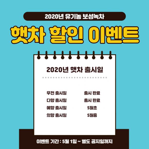 [종료] 2020년 햇차 할인 이벤트 1